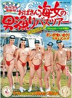 Obasanオールスター感謝祭! おばさん海女の男漁りバスツアーSPECIAL!!