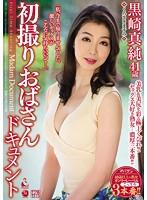 初撮りおばさんドキュメント 黒崎真純 ダウンロード