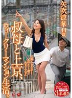 叔母と上京、ウィークリーマンション生活。 矢吹涼華 ダウンロード