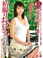 初撮りおばさんドキュメント 桃伊純子 ダウンロード
