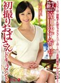 初撮りおばさんドキュメント 涼川ゆず希(oba00226)