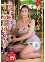 僕たちを魅了する寸止め下宿おばさん 青井マリ