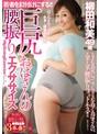 若者を釘付けにする!!巨尻おばさんの腰振りエクササイズ 柳田和美