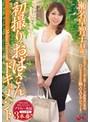 初撮りおばさんドキュメント 瀬名早智子