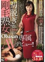 初脱ぎ剛毛熟女 Obasan専属 AVデビュー!! 笹川蓉子