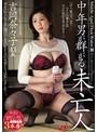 中年男が群がる未亡人 吉岡奈々子(oba00331)