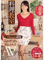 料理教室を営むObasan講師 高まる性欲を抑えきれずAVデビュー!! 香澄麗子 ダウンロード