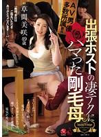 AV男優多数所属!!出張ホストの凄テクにハマった剛毛母 草間美咲 ダウンロード