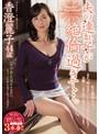 夫の連れ子が絶倫過ぎて…。 香澄麗子(oba00341)