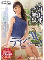 祇園出身、元舞妓の人妻。 二ノ宮慶子 48歳