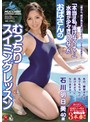 「本当は私、泳げなくって…」 水着が少々きつくなったおばさんのむっちりスイミングレッスン 石川明日美