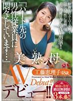 『パート先の男性従業員に悶々としています…』美熟母 工藤恵理子48歳AVデ...