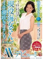 現役海女さん 海宮みさき 48歳 イキ潮吹きまくりAVデビュー!! ダウンロード