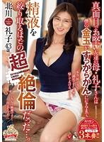 真面目でお堅い友達の母・礼子さんは僕の金玉がすっからかんになるまで精液を絞り取るほどの超絶倫だった…。 北川礼子 ダウンロード