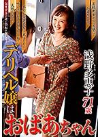 obd00067[OBD-067]デリヘル嬢はおばあちゃん 浅野多恵子