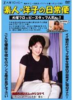 素人・洋子の日常便 ダウンロード