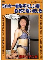 ミカの一番恥ずかしい姿自分で撮りました ダウンロード