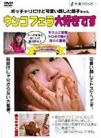 ポッチャリだけど顔は可愛い優子ちゃん ウンコフェラ大好きです ダウンロード