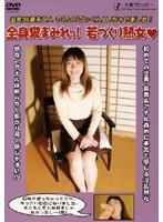 由美36歳未亡人 うんこ「ごっくん」しちゃいました! 全身糞まみれっ!若づくり熟女 ダウンロード