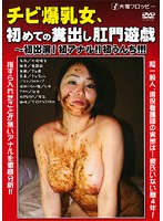 チビ爆乳女、初めての糞出し肛門遊戯~初出演!初アナル!!初うんち!!!