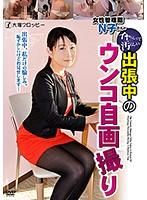 女性管理職N子さんのイヤらしくて汚らしい出張中のウンコ自画撮り ダウンロード