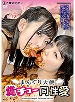 まんぐり大便糞チュ〜同性愛 ダウンロード