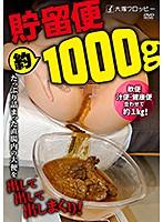 貯留便(約)1000g ダウンロード