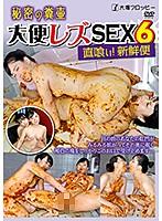 秘密の糞壷 大便レズSEX6 直喰い!新鮮便