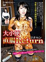 odv00530[ODV-530]大小便直腸Return