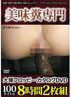 大塚フロッピーカタログDVD 100タイトル ダウンロード