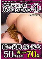 大塚フロッピーカタログDVD 4 odvc00004のパッケージ画像