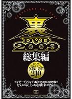 裏DVD2009総集編