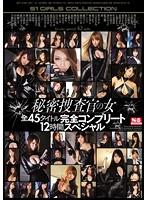 秘密捜査官の女 全45タイトル完全コンプリート12時間スペシャル