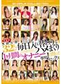 高画質S級女優32人が毎日入れ替わりで...