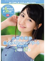 ofje00065[OFJE-065]小野寺梨紗 エスワン全タイトルコンプリートBEST7時間47分