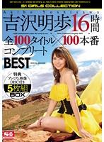 吉沢明歩16時間 全100タイトル×100本番コンプリートBEST ダウンロード