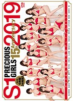 S1 PRECIOUS GIRLS 2019 15th Anniversary DVD6枚...