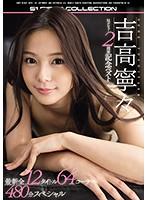 吉高寧々 S1デビュー2周年記念ベスト 最・・・