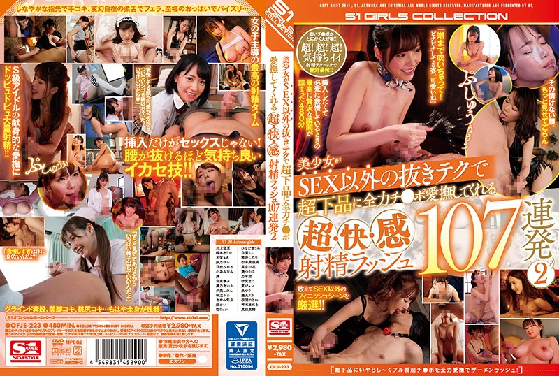 OFJE-223 A Beautiful Girl Is Using All Of Her Nookie Techniques Other Than Sex To Caress Your Cock With All Her Filthy Might In An Ultra Pleasure Palace Ejaculation Rush 107 Cum Shots In A Row 2