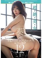 エスワン全47タイトル全252コーナー コンプリートBEST 12時間 葵