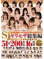 2020年 日本一の単体メーカーから顔とボディ最高レベルS級女優の本年ヒット作のみ収録! S1ギリモザ総集編 2020年最後の超豪華版51名200作品16時間 DISC4枚入りスペシャル