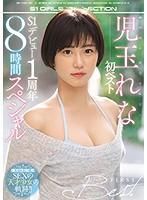 児玉れな初ベスト S1デビュー1周年8時間スペシャル ダウンロード