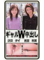 ギャルW中出し 沢口ケイ 雨宮早苗 ogi002のパッケージ画像