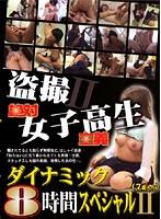 盗撮 絶対女子校生主義 ダイナミック8時間スペシャル 2 ダウンロード