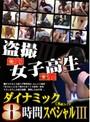 盗撮 絶対女子校生主義 ダイナミック8時間スペシャル 3