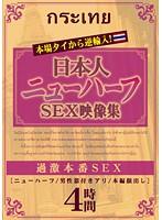 本場タイから逆輸入!日本人ニューハーフSEX映像 ダウンロード