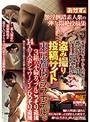 盗み撮り投稿サイト東京都内のラブホテルで3組の不倫カップルこっそり盗撮14人の人