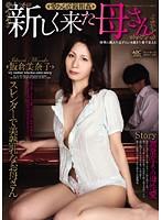 新しく来た 母さん 飯倉美奈子
