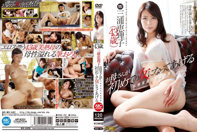 43歳 三浦恵理子 お母さんが初めての女になってあげ...
