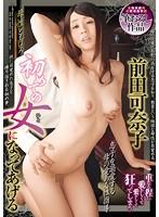 初めての女になってあげる 前田可奈子薄刃